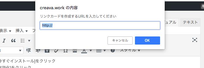リンクカードに設定するURLを指定するポップアップ