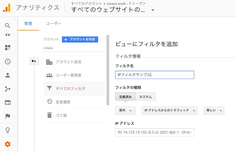Googleアナリティクス - IPアドレスフィルタ例