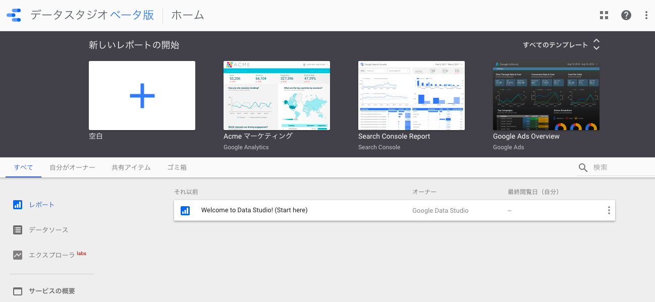 Googleデータスタジオ - ホーム画面