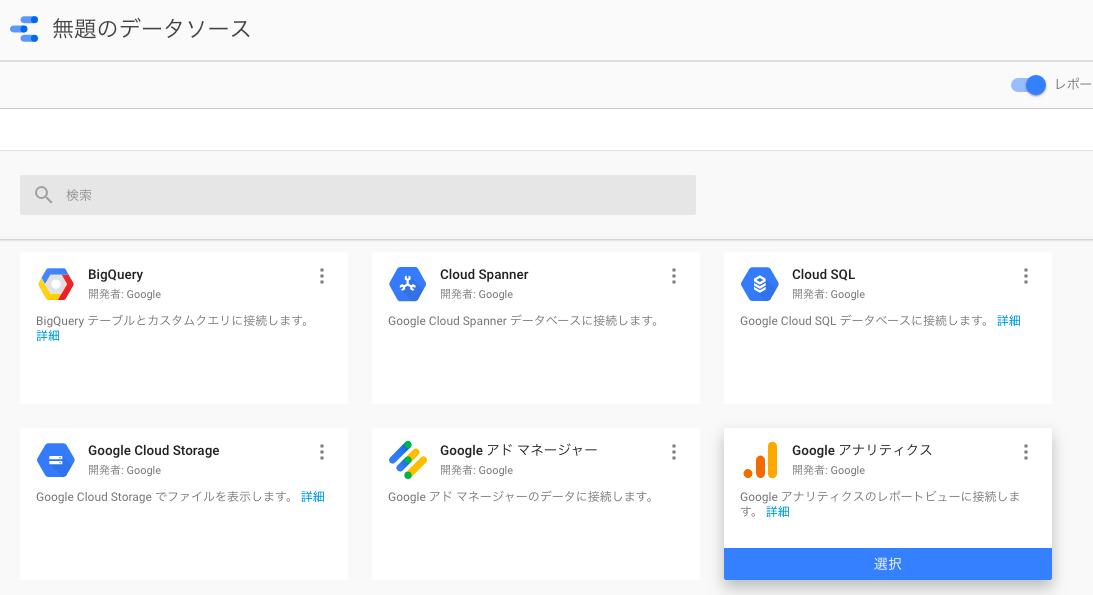 Googleデータスタジオ - Googleアナリティクスを選択