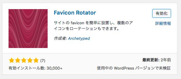 WordPress - プラグイン - Favicon Rotator