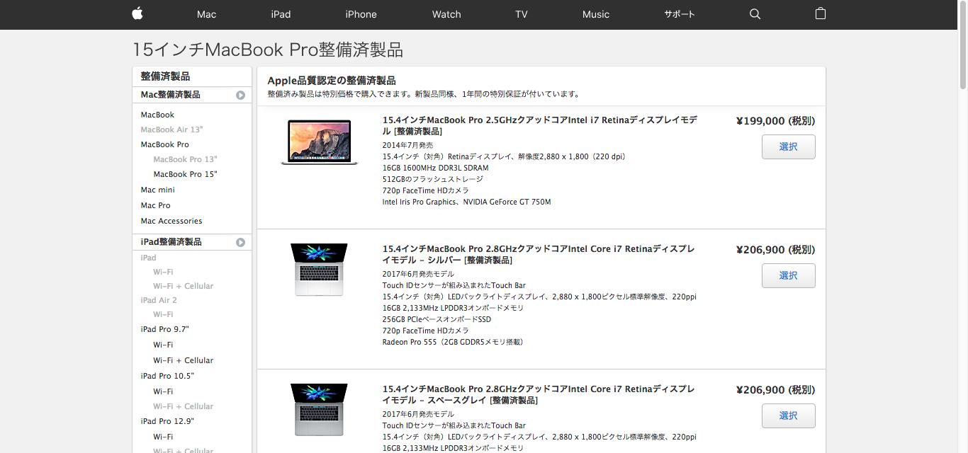 Apple認定整備済製品 - 製品選択