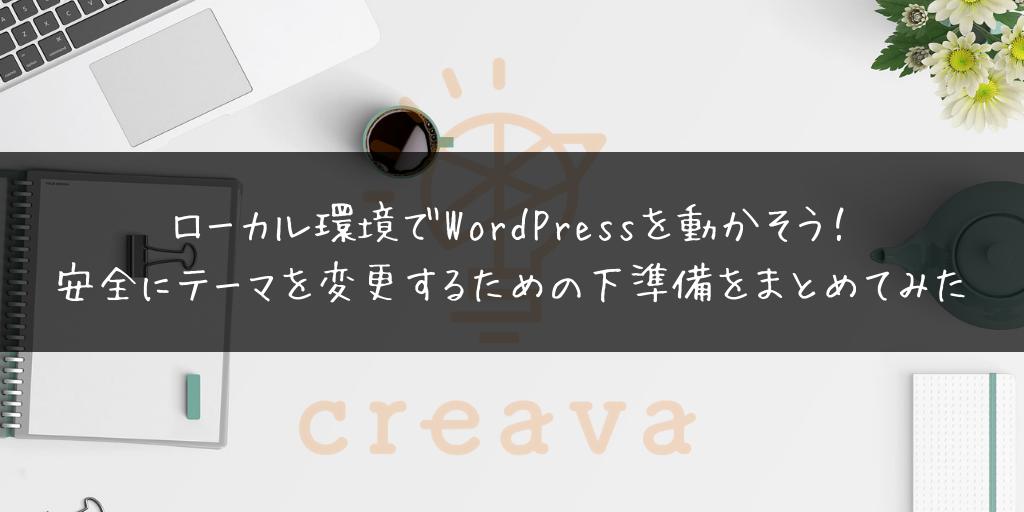 ローカル環境でWordPressを動かそう!安全にテーマを変更するための下準備をまとめてみた
