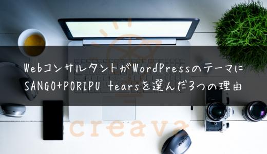 WebコンサルタントがWordPressのテーマにSANGO+PORIPU tearsを選んだ3つの理由