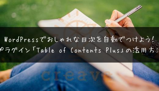 WordPressでおしゃれな目次を自動でつけよう!プラグイン「Table of Contents Plus」の活用方法