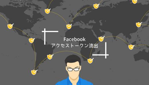 Facebookで5000万アカウントの情報が流出!?あたなに必要な対策はこれ!