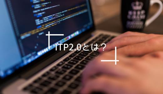 【ウェブマーケターなら必読】Appleが発表したITP2.0が今後のインターネット広告に及ぼす影響について