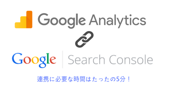 設定してるよね?Googleアナリティクスとサーチコンソールを連携してサイト流入前のデータ解析をしよう