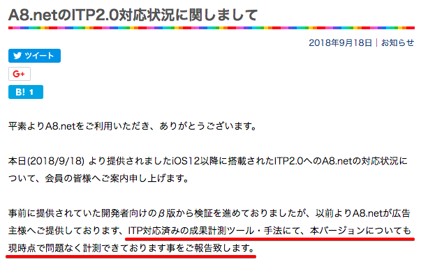 A8.netのITP2.0対応状況お知らせ