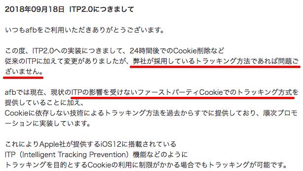 afbのITP2.0対応状況お知らせ