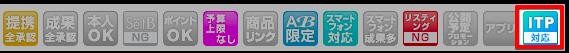 afb ITP2.0対応アイコン