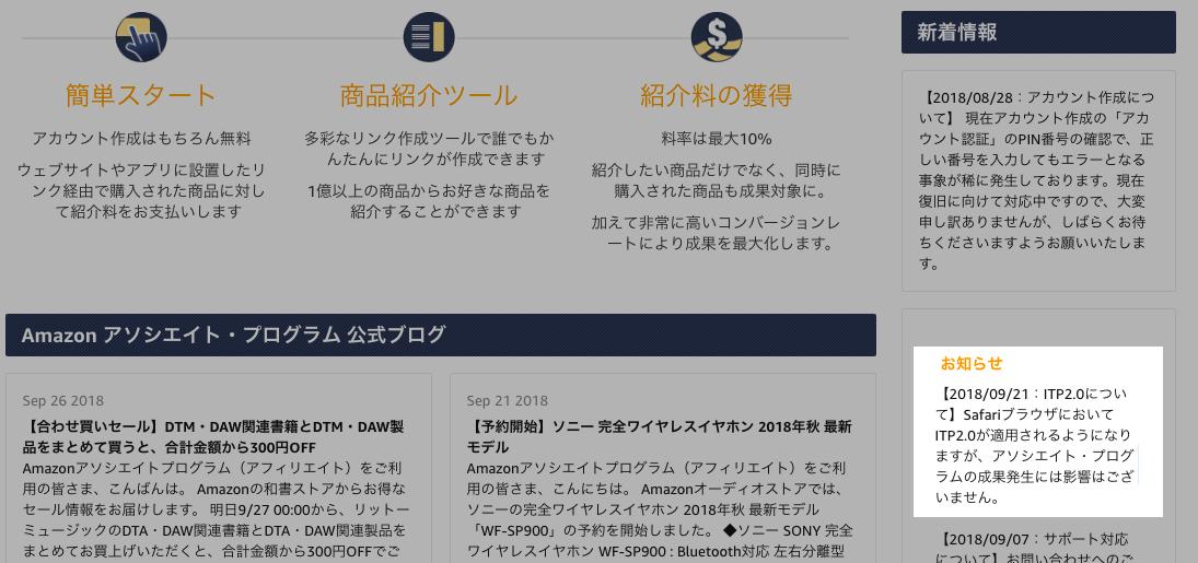 Amazonアソシエイト ITP2.0対応状況お知らせ