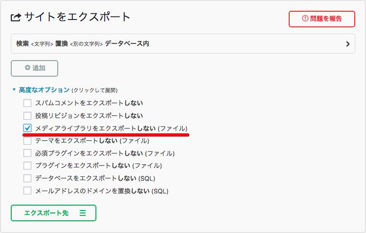 All-in-one WP Migration メディアファイルを含めないエクスポート