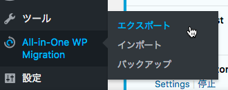All-in-one WP Migration エクスポートメニュー