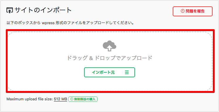 All-in-one WP Migration インポートファイルの選択をする