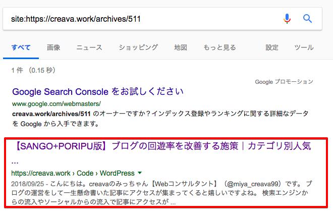 Googleインデックスの確認 site:
