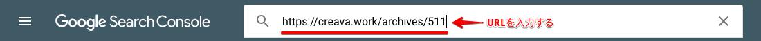 サーチコンソール URL入力