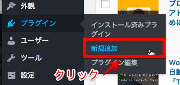 WordPress プラグイン 新規追加メニュー
