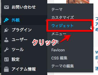 WordPress 外観 ウィジットメニュー