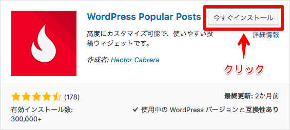 WordPress Popular Posts インストール