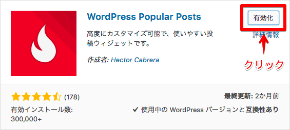 WordPress Popular Posts 有効化