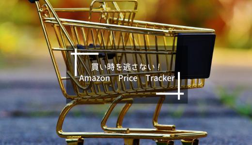 もうAmazonでお得な買い時を逃す心配なし|Keepa Amazon Price Trackerで賢いの買い物をしよう