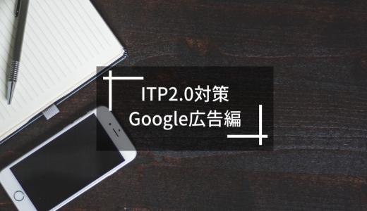 Google広告のITP2.0対策はコレだ|Webマーケターが今すぐやるべき3つの方法
