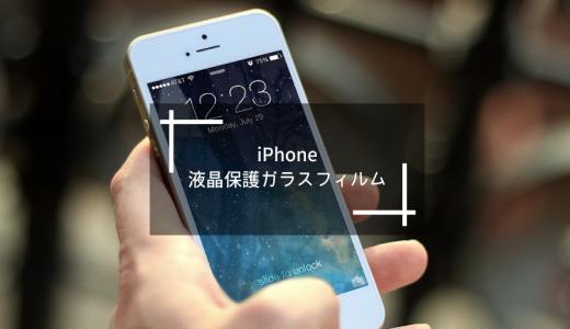 iPhoneシリーズ別|おすすめ液晶強化ガラスフィルムランキングベスト5