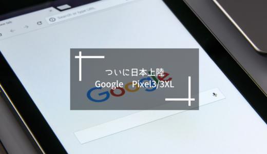 GoogleのPixel 3 / 3XLが日本上陸、AIを駆使したカメラの写真は絶賛