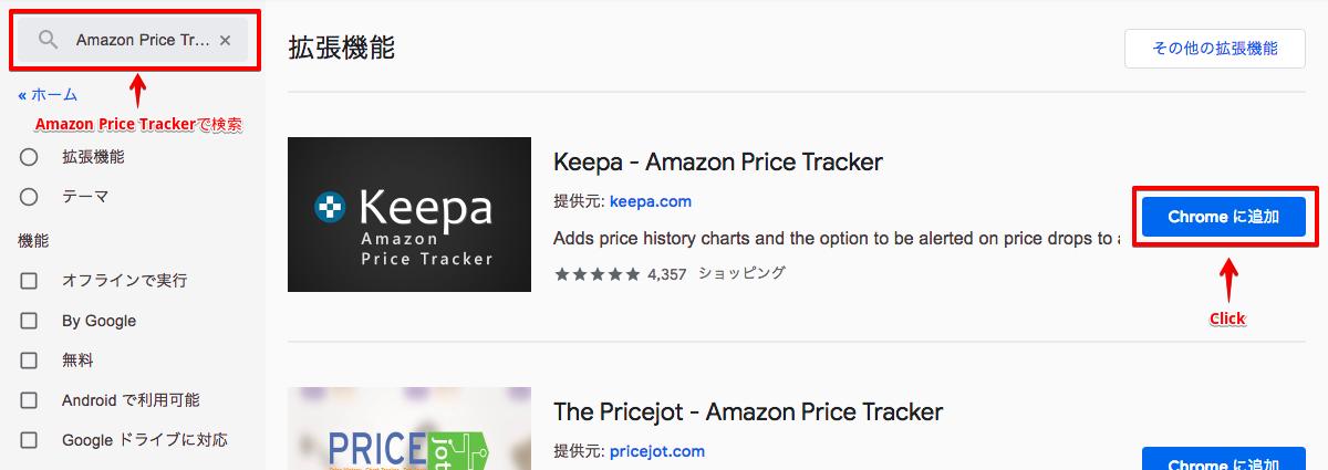 Amazon Price Tracker Chromeエクステンション追加