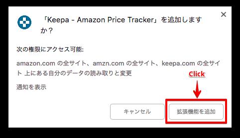 Amazon Price Tracker Chromeエクステンション追加アラート