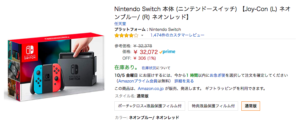 Amazon Price Tracker 説明用商品(Nintendo Switch)