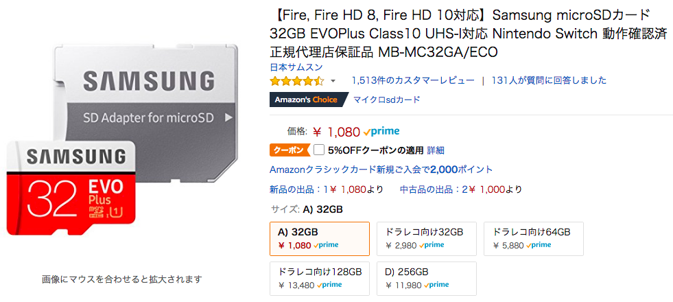 Amazon Price Tracker 例 micro SDカード