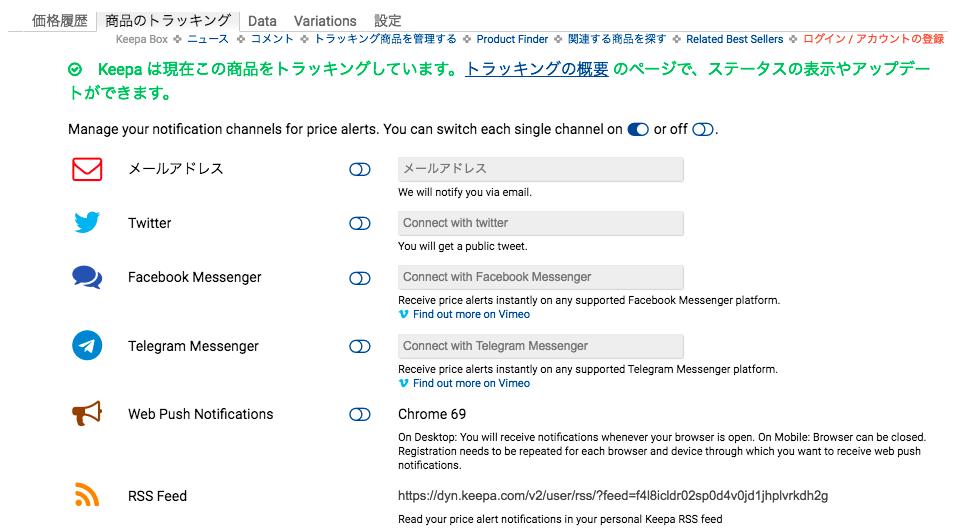 Amazon Price Tracker 通知方法の設定