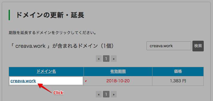 延長・更新をするドメインを選択する