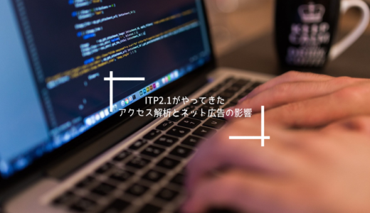 ITP2.1がやってきた | アクセス解析とネット広告の影響を解説