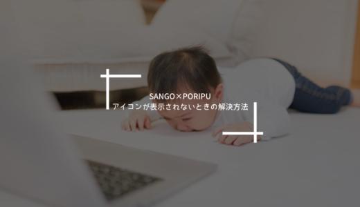 【解決方法】SANGO×PORIPUをバージョンアップしてアイコンが表示されなくなったときは?