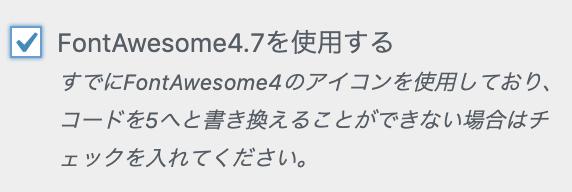 SANGO FontAwesome4.7を継続利用する機能
